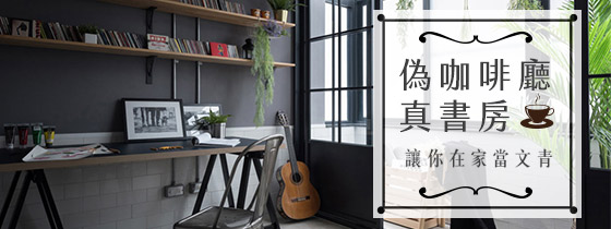 咖啡廳文青fu書房
