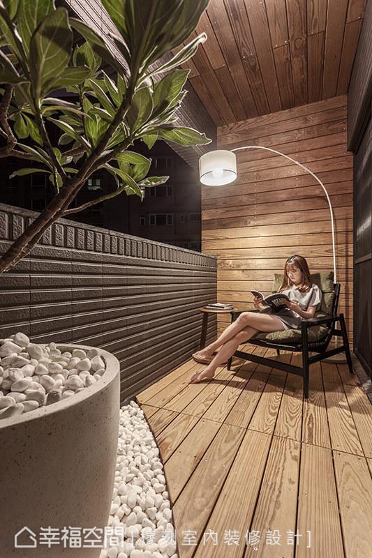 溫潤南方松、洗白鵝卵石與白水木植栽,在露臺構築一幅寫意風情畫,穆刻設計另搭配進口戶外家具打造一隅閒情閱讀區。