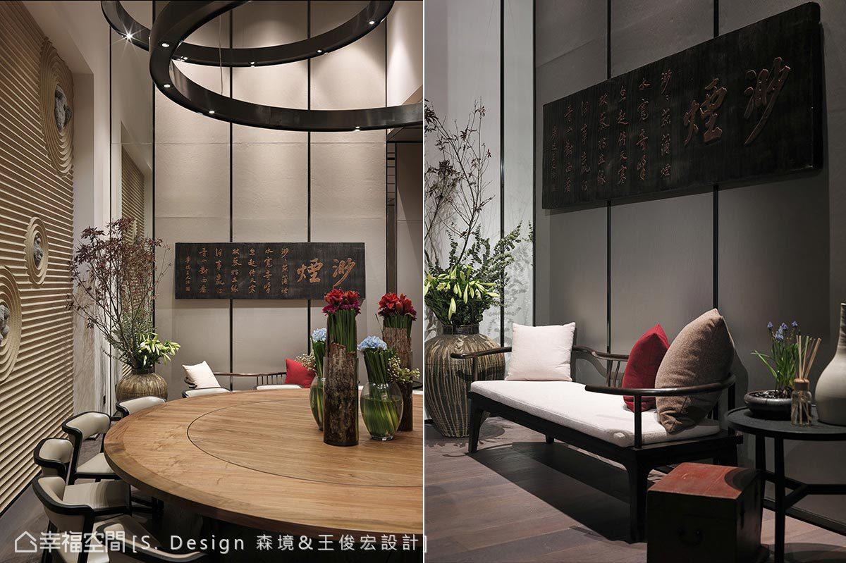 挑高敞闊的場域尺度,對應大圓木桌的線條,上方配置迴旋向上的造型燈飾,設計師另在休憩區配置古式牌匾與雙人圈椅,平衡空間比例。