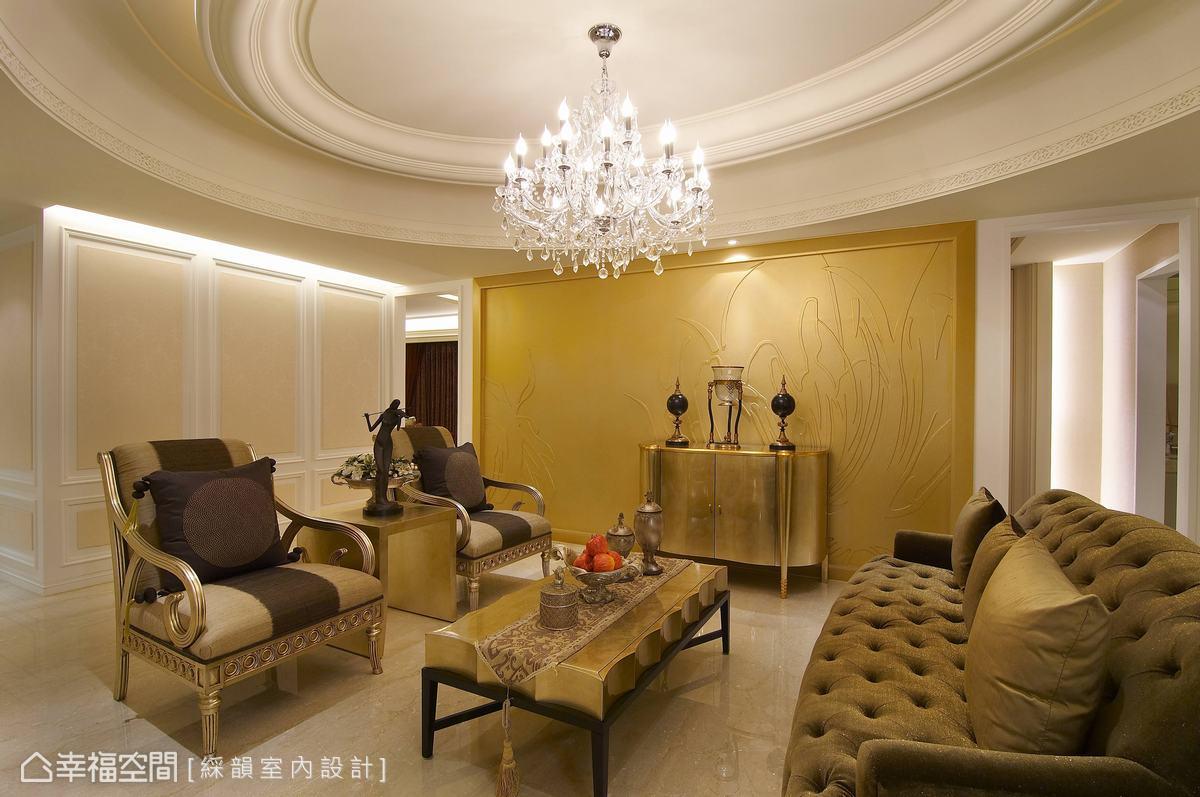 圓弧揭開天際序曲,位在另一端的起居室,少了客廳的豪華霸氣,保留下雅緻的佈置,在立體刻紋的金箔立面前,簡單細緻的傢俱,更有溫馨的家居味道。