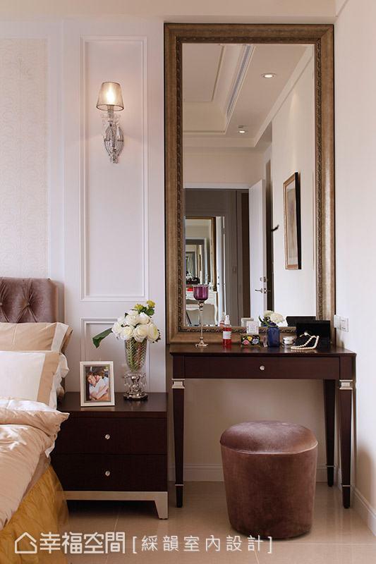 吳金鳳設計師特別選用大面的古典框鏡作為梳妝鏡,並將其置頂貼齊樑線,少見的設計巧思,成功展現不凡的場域氣勢。