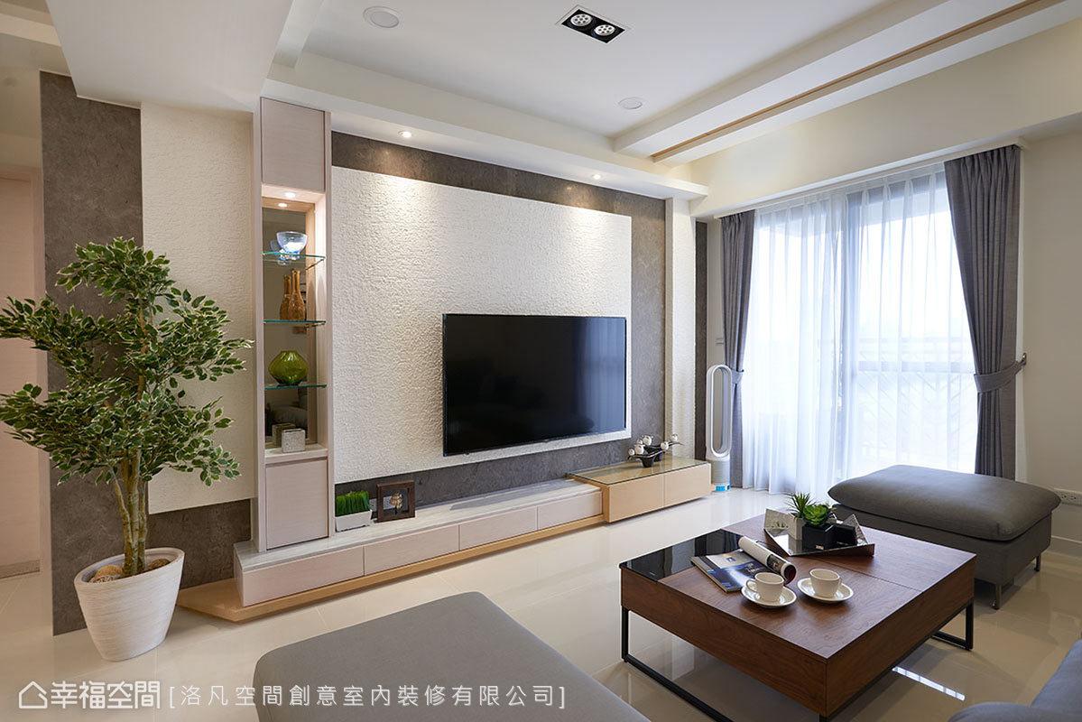 電視牆造型層層堆疊,大理石底牆散發咖啡色紋理,米色石頭漆牆表面呈現顆粒狀,以不同材質創造豐富視覺。