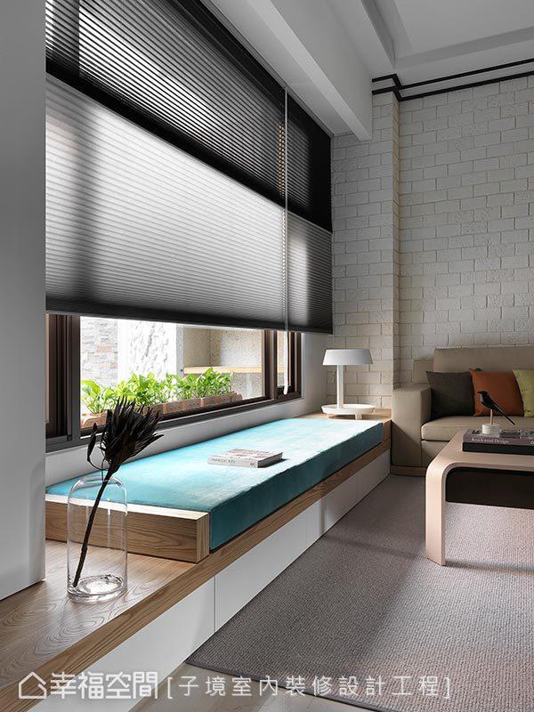 於客廳窗檯邊設計臥榻,並善用臥榻下方空間,規劃了抽屜式收納櫃。