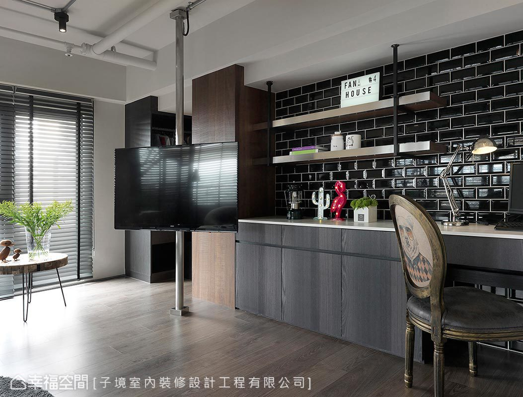 電視牆改採旋轉電視架設計代替,並選以深色鐵道磚鋪飾壁面,於現代與復古間取得共識。