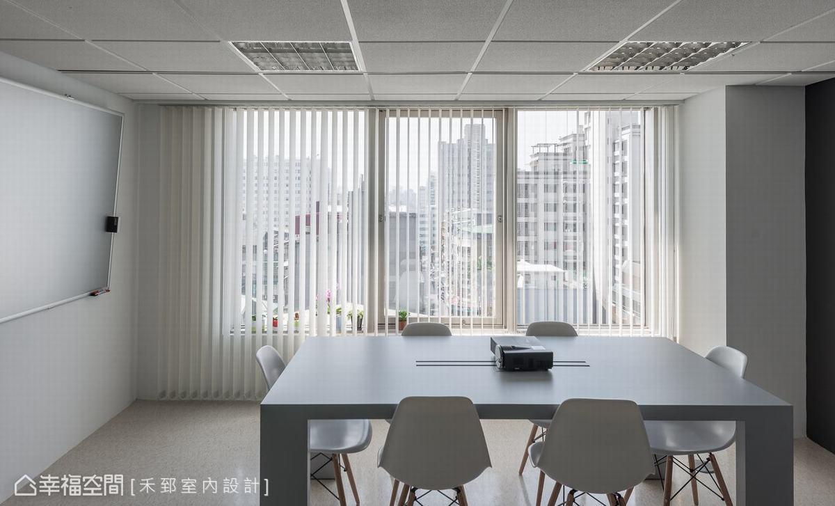 會議室的大片窗景,是舒緩緊繃情緒的自然調劑。