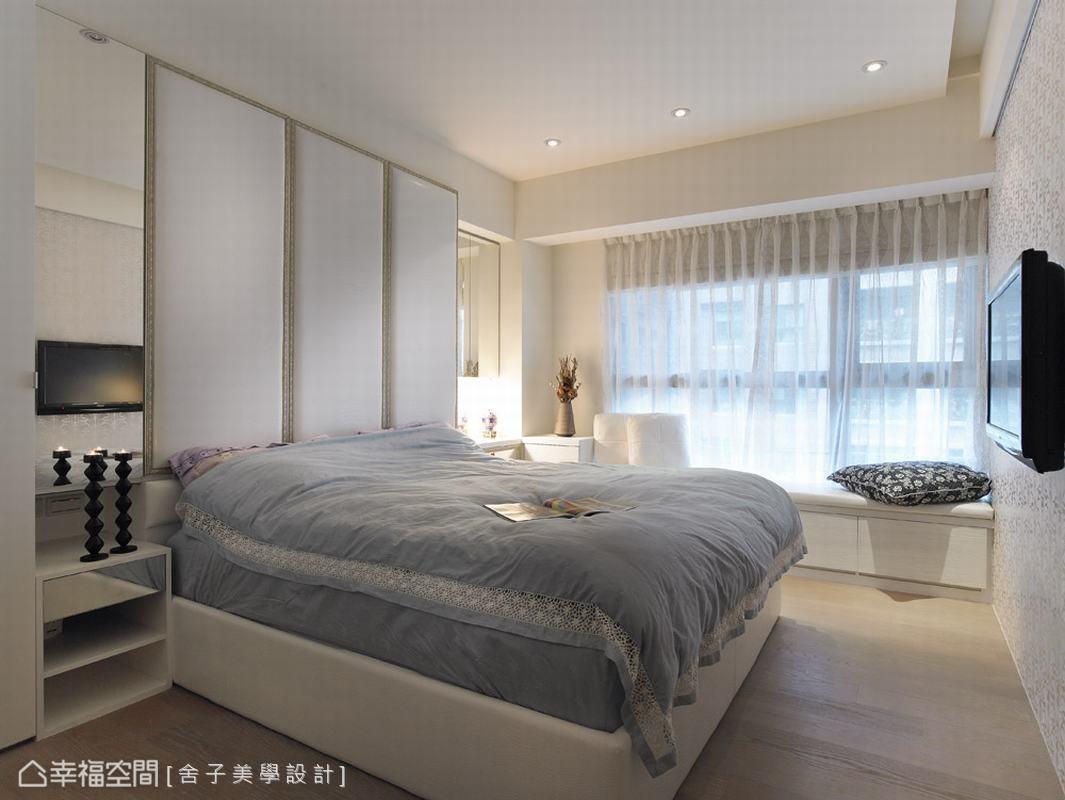 主臥房簡單素雅,大片窗檯下架高形成臥榻區,坐臥在上,享受悠閒時光;床頭以白色繃布繃出簡約風格,兩旁以對稱鏡面做出床頭矮櫃,放大空間效果。