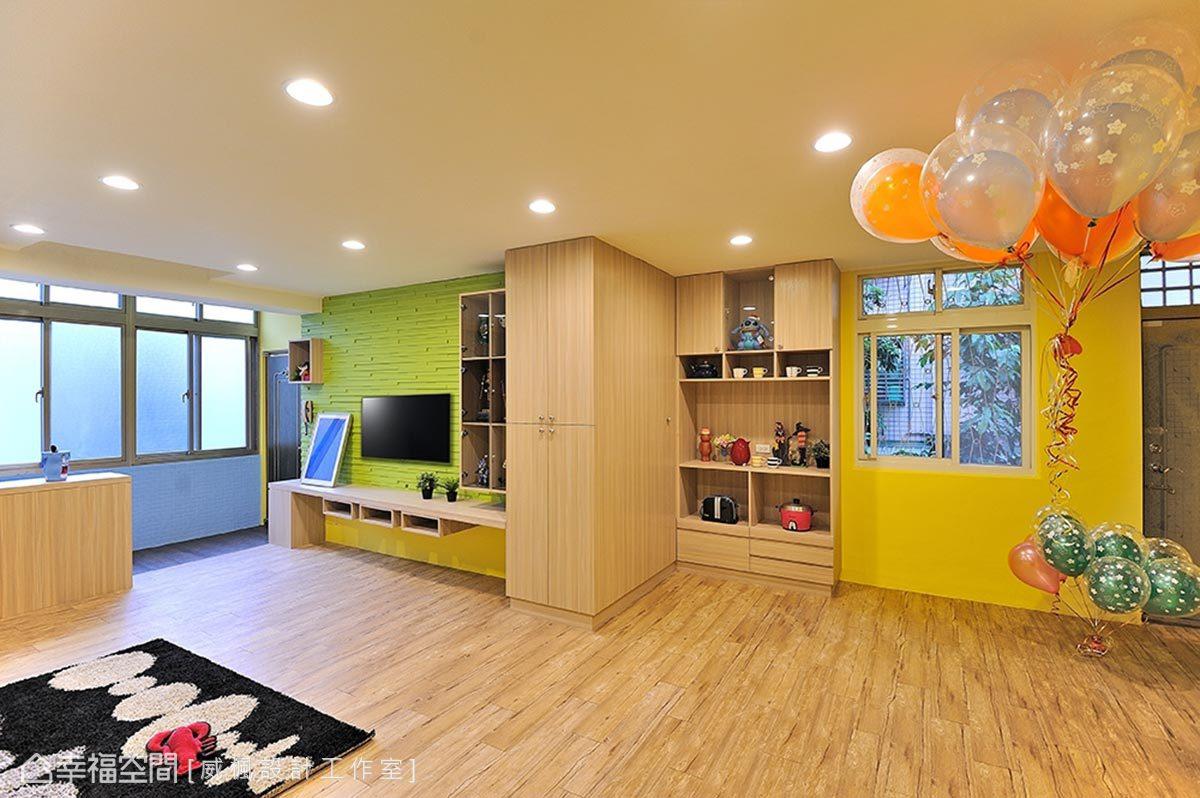 以大地色系為基底,利用黃、綠色塊裝飾其中,營造出活潑感的空間氣息。