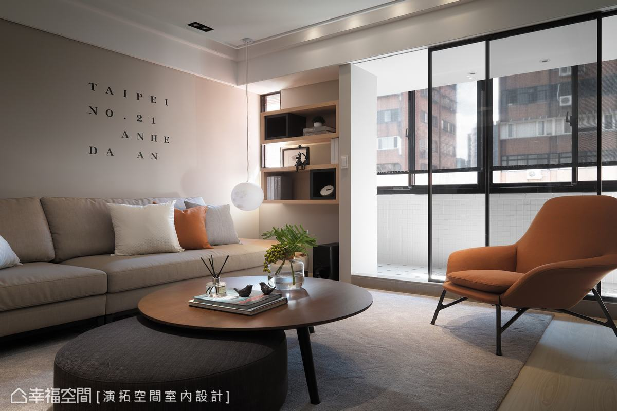 順應空間結構,寬敞的前陽台門片鑲嵌的黑框,呼應橘色單椅的金屬腳,在形體與色彩的對應形塑舒適的平衡感。