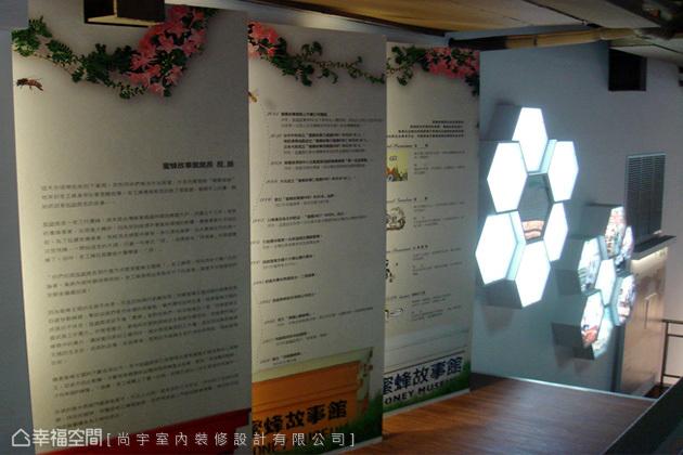 排列的大看板中,紀錄著蜜蜂故事館的歷史和里程碑。