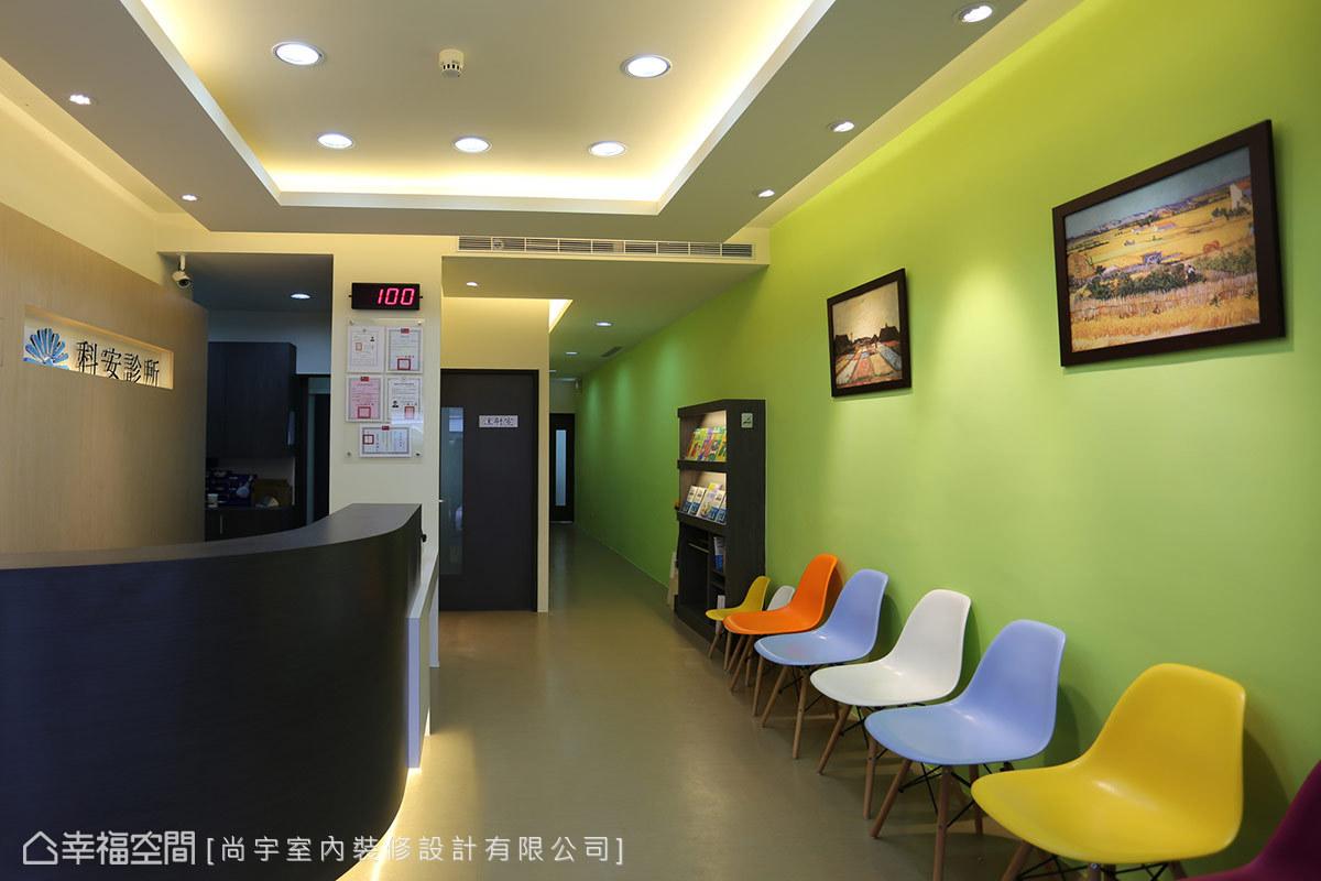 善用色彩特質,讓專業形象和活潑朝氣,同時並存於家庭診所中。