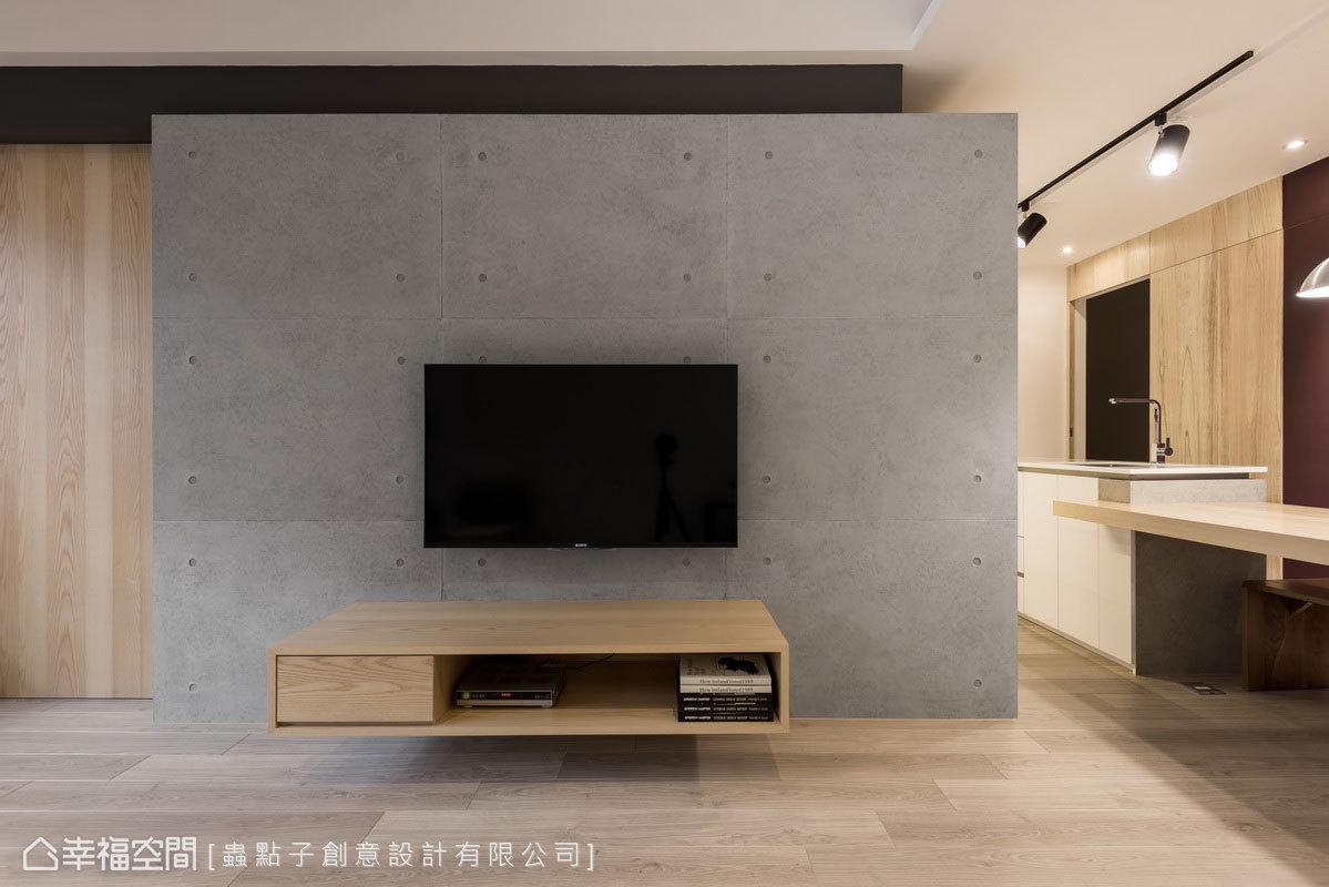以清水模創造主牆視覺,藉此跳脫空間視覺,增加電視牆的量體感。