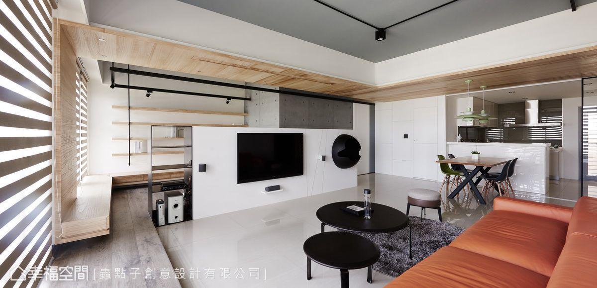 白色木作烤漆電視牆,以溝縫手法拉出幾道不規則線條,增添視覺趣味性。天花板利用折板元素變成了書房臥榻,經延伸後又轉身成為書架,在木質的構築下,客廳、餐廚區、書房形成串聯。