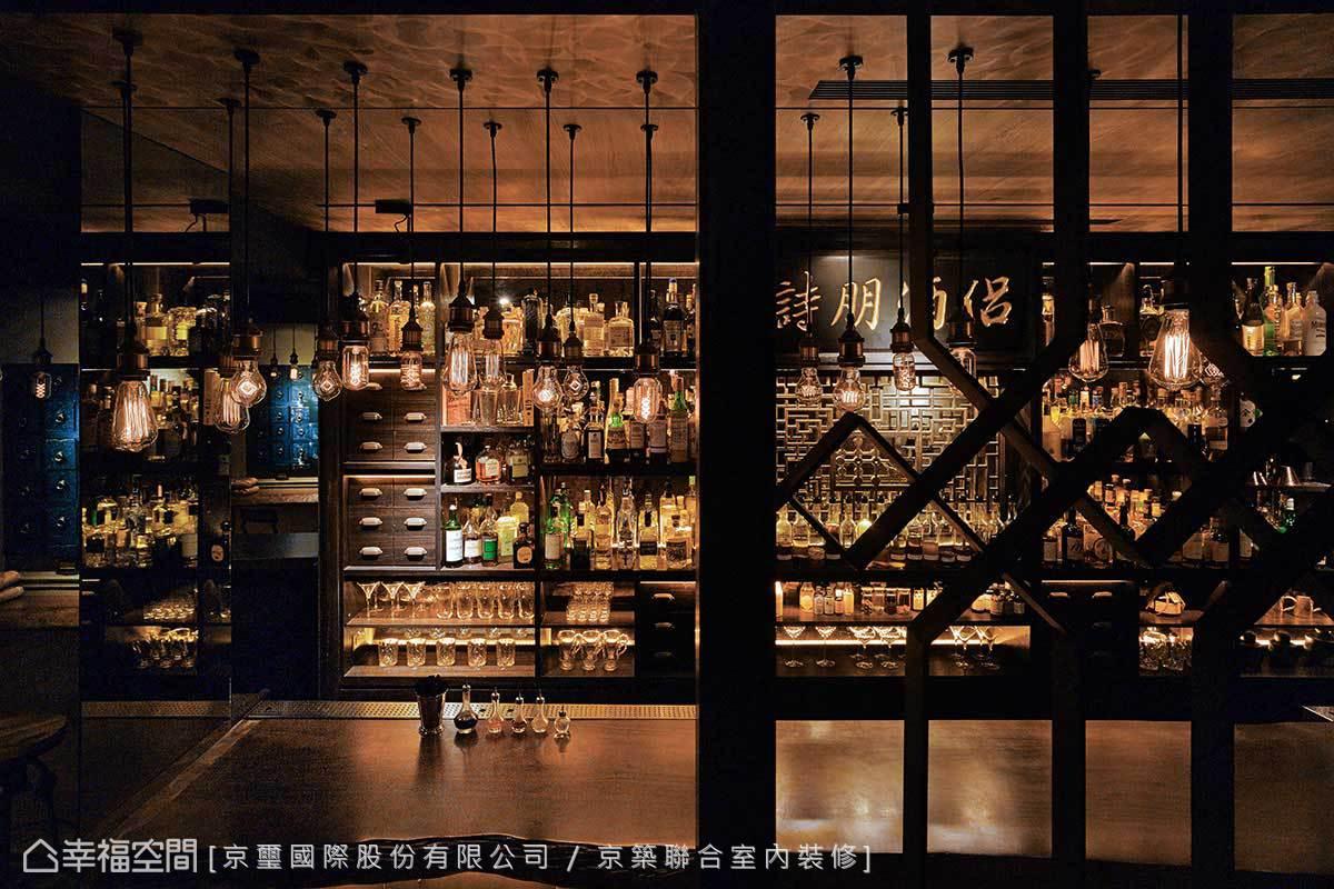 由門扇窗花透視入內,鎢絲燈昏黃的光暈在酒瓶、鏡面的反襯下,透著醉人的氛圍魔力。