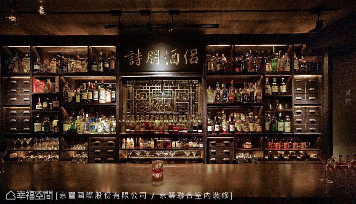 「詩朋酒侶」的牌匾搭配上復古窗花、老中藥櫃,鋪展開琳琅滿目的各色酒類,是酒?是藥?都療癒著來客的醉癮。