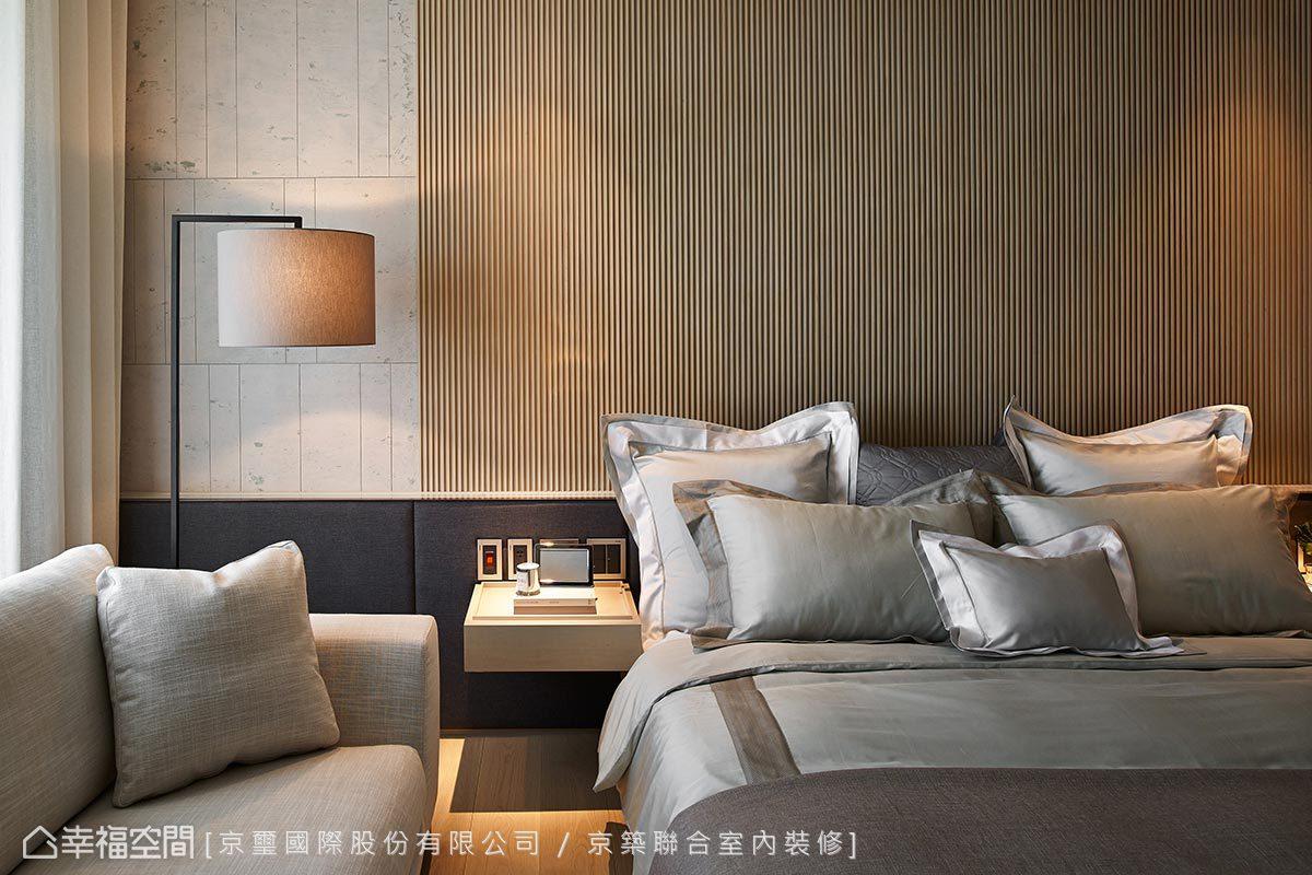 格柵床頭主牆呼應整體空間一貫的線性張力,並於下方搭配深色柔軟繃布調和舒適宜人的空間調性。