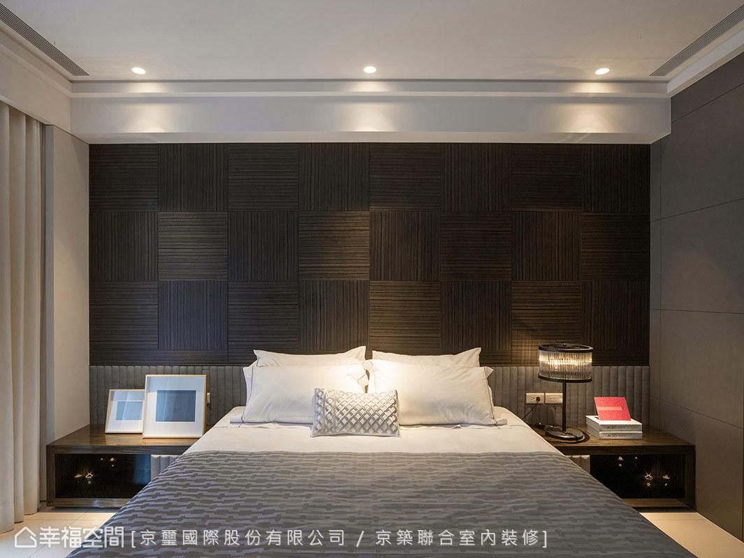主臥的床頭設計,選擇細窄繃布與上方木紋線條相互輝映,並透過線條的方式呈現設計力道與精湛工藝。