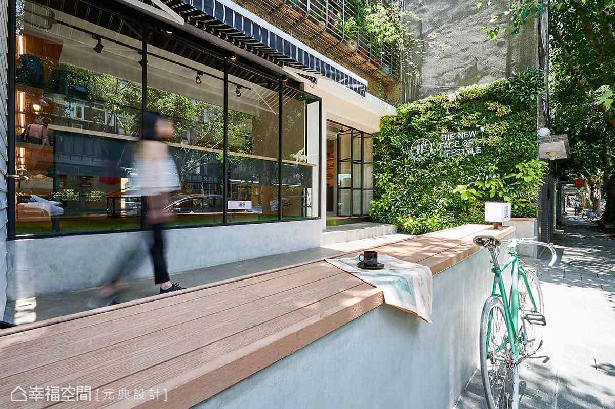 呼應街道的原生綠意,元典設計規劃大面植生牆融入地景環境中,也點明設計宗旨。