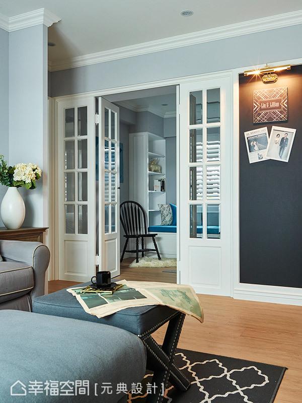 元典設計拆除原先書房的隔間牆,改以格窗玻璃門為界定,創造延伸、開放的視覺效果。