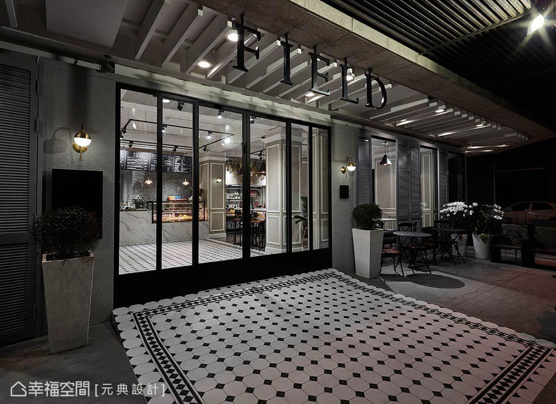 菱格紋花磚由入口處一路鋪陳入內,除了展現歐式情懷外,也順勢引導消費者入內動線,搭配清玻門窗設計,使透亮寬敞的陳設一覽無遺。