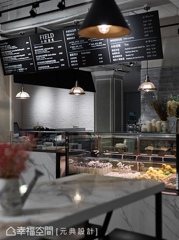 以仿雕刻白磁磚安排櫃檯立面,佐以清玻櫃體將甜點、食材展示予消費者,新鮮與品質看得見。