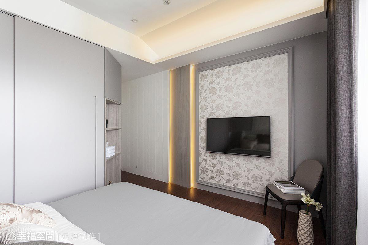 新古典浪漫的主臥房,用灰藕色為空間定調,並於電視牆左側設計一道燈帶,兼具了晚上夜燈的使用。