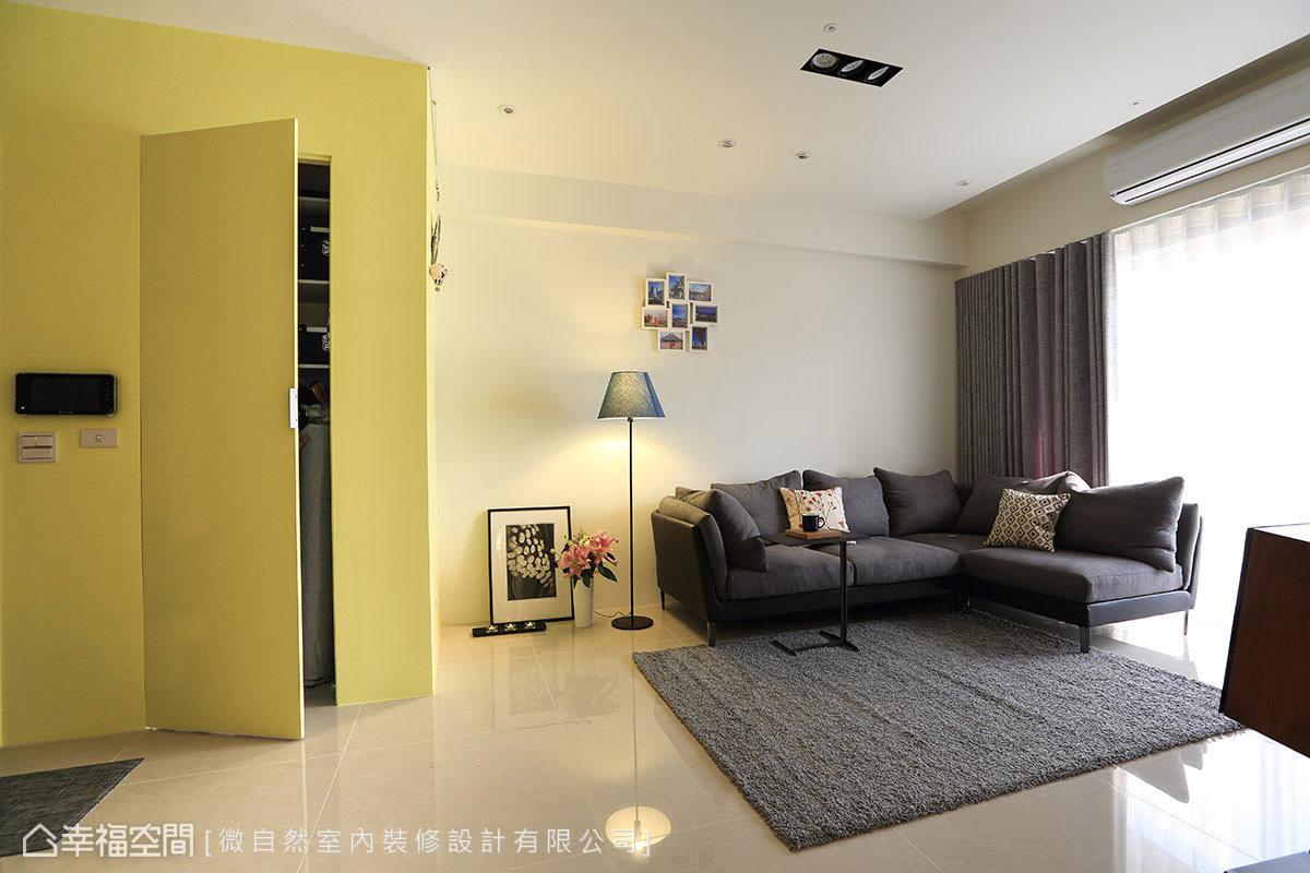 客廳左側的畸零空間,規劃一間隱藏門的儲藏室,滿足屋主大型物件的擺放,並以鵝黃色的漆面點亮空間氛圍。