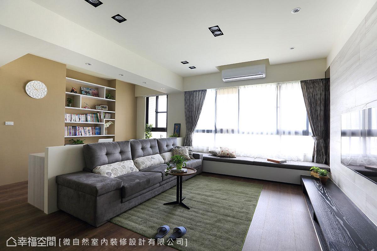 電視牆鋪貼磁磚呈現灰色紋理,末端鑲貼茶鏡增添視覺變化性;客廳窗畔規劃低檯度臥榻區,在自然光伴隨下成為閱讀、下午茶的角落。