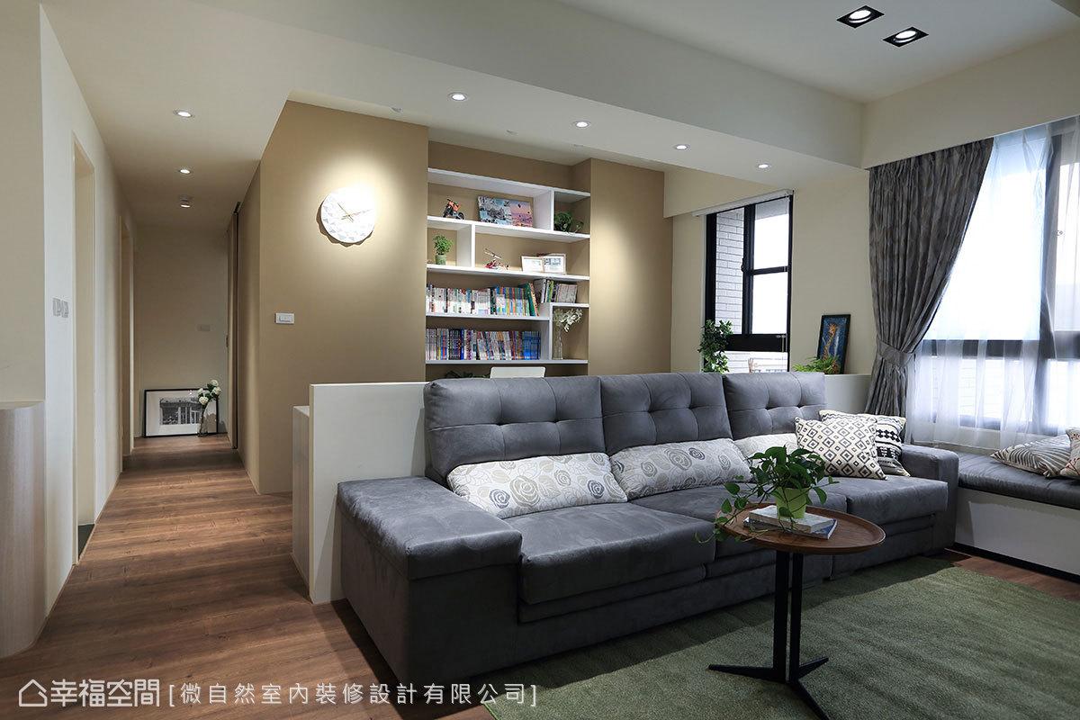 客廳沙發牆採半高設計,讓奶茶色牆成為端景,吸引觀者視線停留於遠方,增加空間視覺景深。