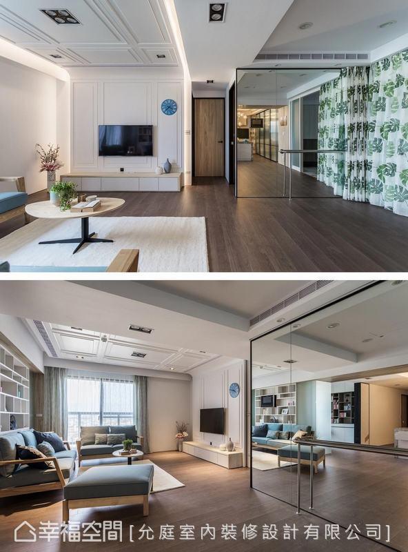 寬敞的客廳以鏡面包覆局部牆面規劃出開放式的運動空間,方便女屋主做瑜珈、亦提供學習舞蹈的女兒絕佳的室內練習場地。
