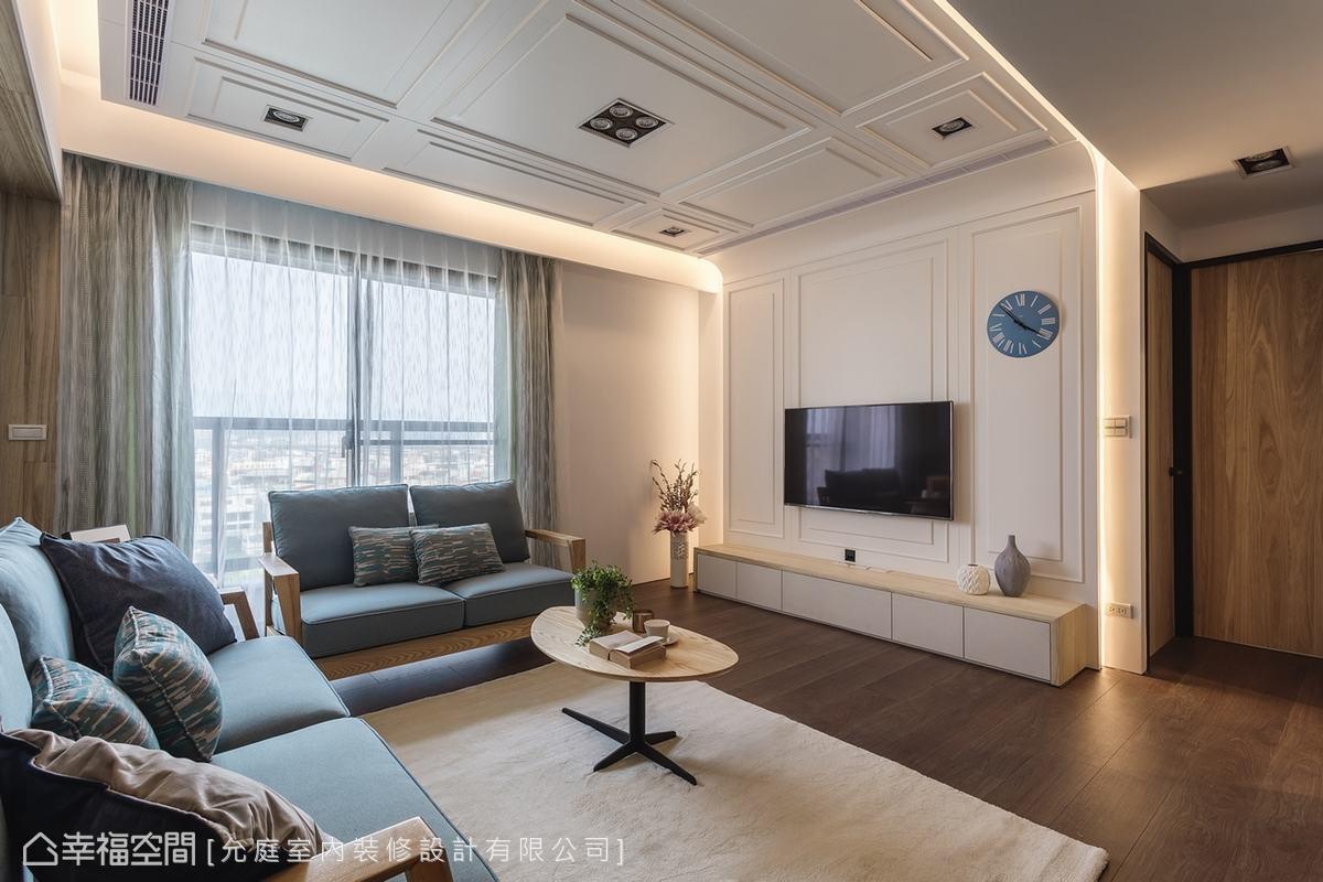 北歐經典的木元素和灰藍沙發,搭配鑲嵌美式線板的電視牆延續至天花板的獨特設計,將北歐和美式風格完美融合,也象徵著生活的創意。