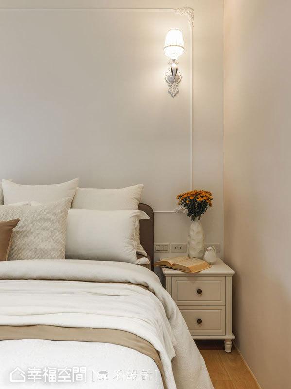 床頭牆面以雅緻的線條勾勒古典感受,搭配小巧的壁燈擺設,使臥房散發些許的歐風味道。