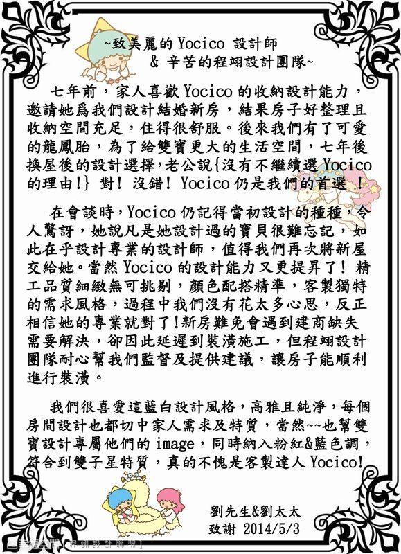 YOCICOの優雅美學 七年粉絲再續緣