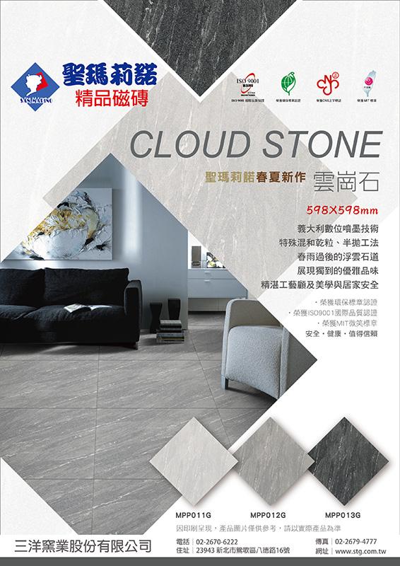 雲崗石A4單張DM.jpg