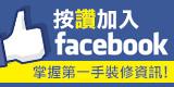 掌握第一手裝修裝潢資訊FB