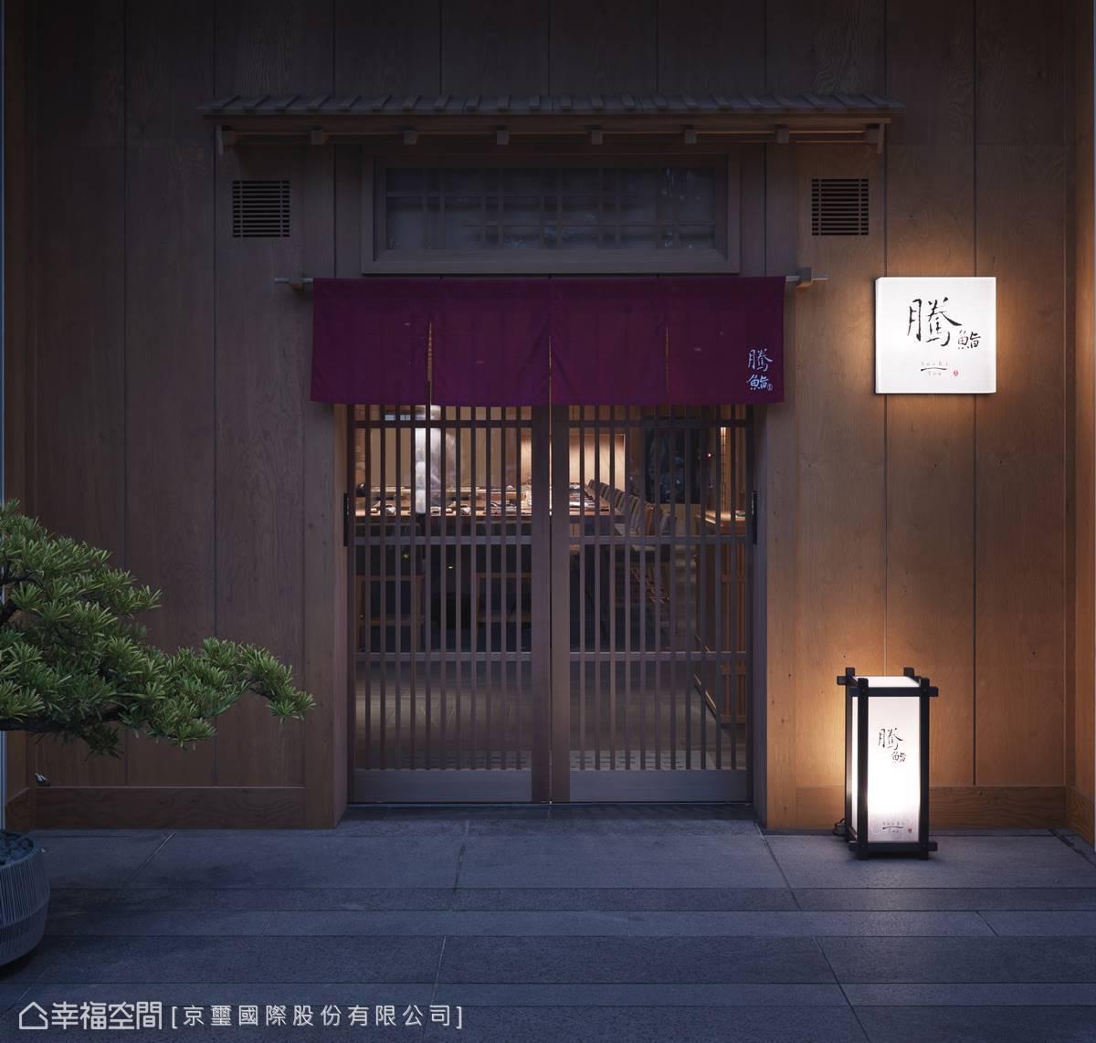 外觀承襲日本江戶時代的建築風格,搭配紅色棉平織的暖簾、細緻格子門與窗形塑淡雅懷舊的視覺印象。
