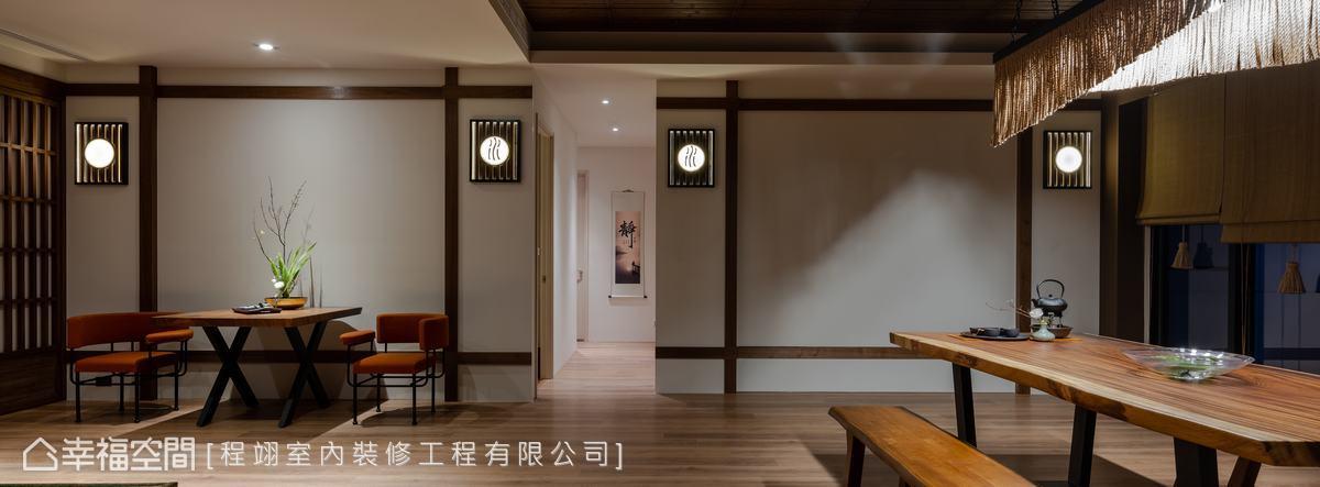 日系風格不作過多花俏的綴飾,客餐廳主牆以廊道為中線,呈現對稱美感,兩側牆面分別放上家徽,展現家庭向心力。