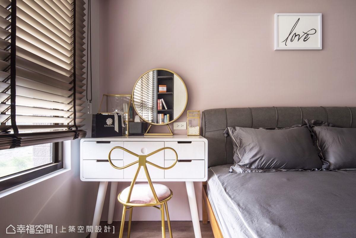 蝴蝶結造型的座椅與圈裹金框的鏡子點出低調奢華韻味,輕鬆升級空間質感。