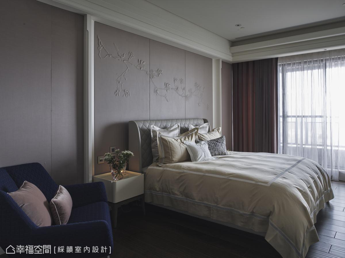 略帶紫芋灰調的皮革浮雕床頭背牆,搭配深藍絨布單椅,譜寫女主人房的一絲柔情與精緻格調。