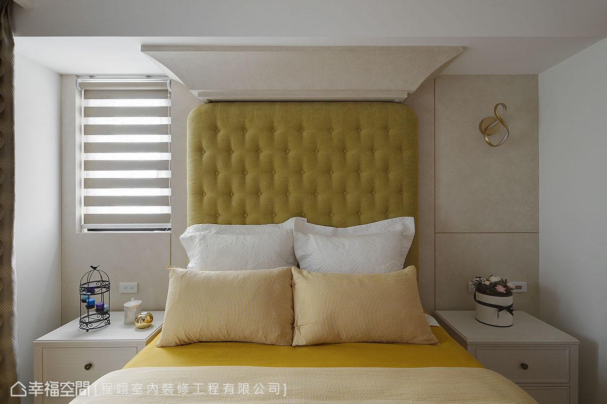 女屋主臥房採以清新的芥末黃點亮室內,運用床頭造型天花,連接拉釦床頭板,視覺一氣呵成。